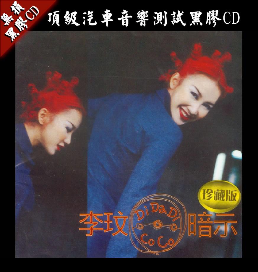 [无损黑胶cd]-hcd0054-李玟- didadi暗示(2004)图片